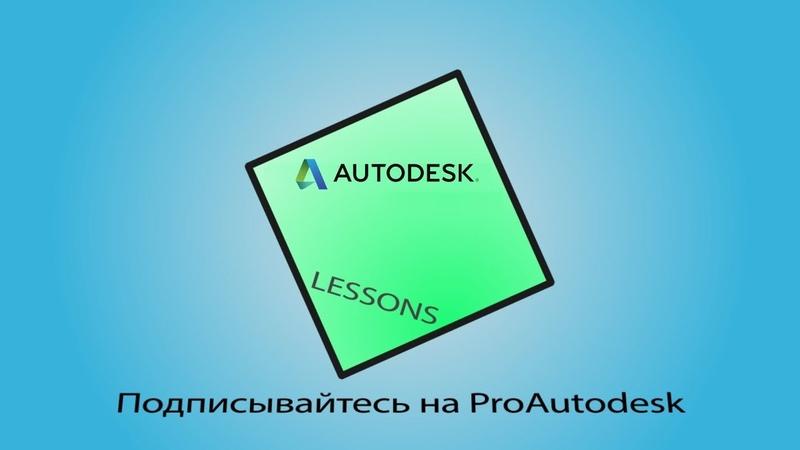 Урок 5 Создание сборки в Autodesk Inventor. Видеоуроки Inventor Professional