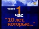 10 лет, которые... ОРТ, март 2000 Фрагмент анонса