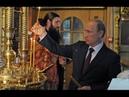 Путин свечка за... людей в Новороссии