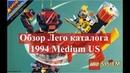 Обзор Лего каталога 1994 года Medium US