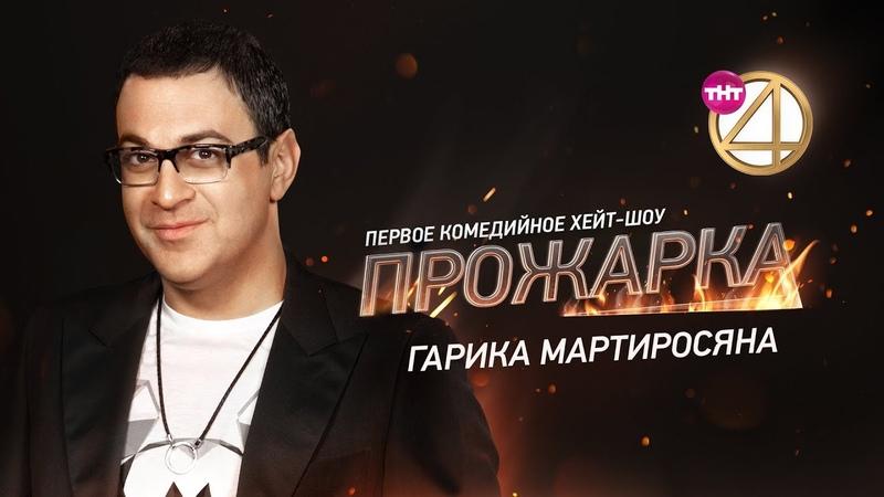Прожарка Гарика Мартиросяна Специальный гость Семён Слепаков БЕЗ ЦЕНЗУРЫ 18