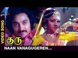 Guru Tamil Movie Songs Naan Vanagugeren Video Song Kamal Haasan Sridevi Ilayaraja