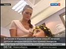 Репортаж телеканала Россия24 о методе