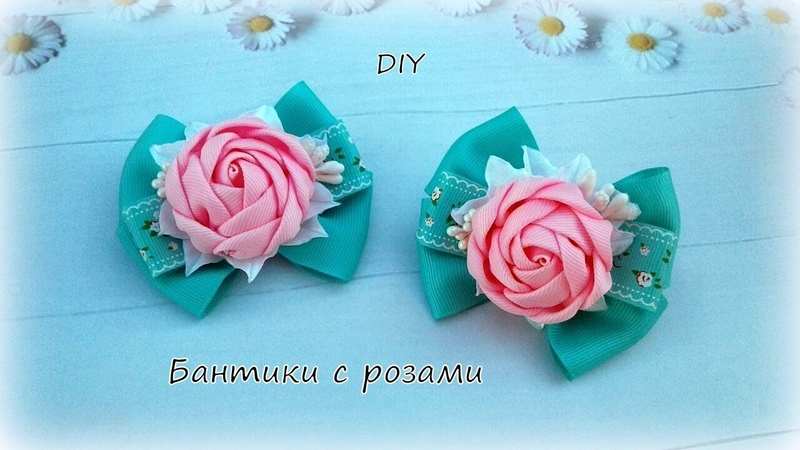 🎀 Бантики с розами 🎀 МК 🎀 Kanzashi 🎀 DIY Ribbon Bows with Rolled Roses