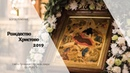 Рождество Христово 2019 / The Nativity according to the Jesus Christ