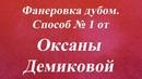 Фанеровка дубом, способ № 1. Университет Декупажа. Оксана Демикова