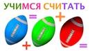 Учимся считать и складывать математика для малышей