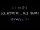 bts au №1 anorexia