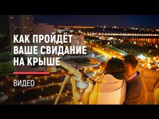 Как будет проходить ваше свидание на крыше