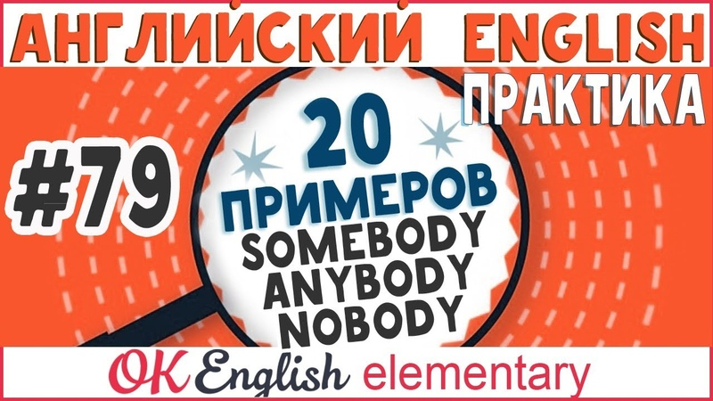 20 примеров 79 Somebody, anything, nowhere неопределенные местоимения в английском