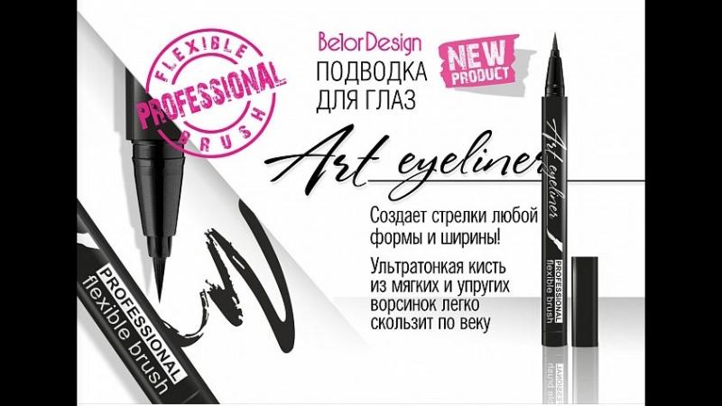 Art eyeliner