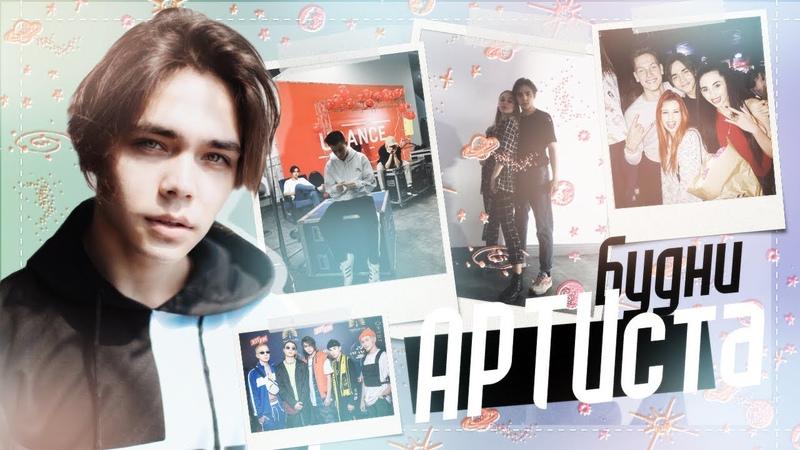Arti Zhyvchenko: Будни АРТИста №8 M1 Music Awards 2018