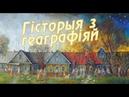История с географией: Палуж, Краснопольский район, Могилевская область [БЕЛАРУСЬ 4| Могилев]