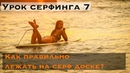 Урок серфинга 7 Как лежать на доске Упражнения для поиска правильного баланса