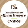 ЖК «Дом на Минаева» г. Ульяновск