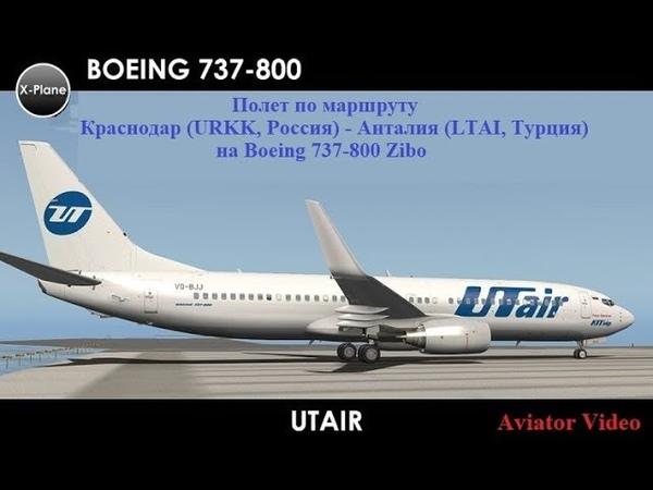 [XP11] Полет по маршруту Краснодар - Анталия на Boeing 737-800 Zibo ✓