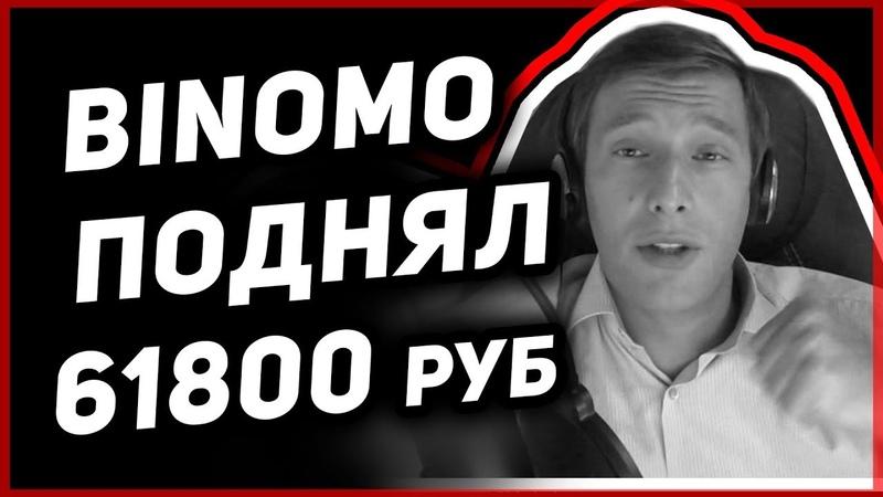 БИНОМО [BINOMO] как быстро заработать в интернете 61800руб 🔴 ДЕНЬ 14