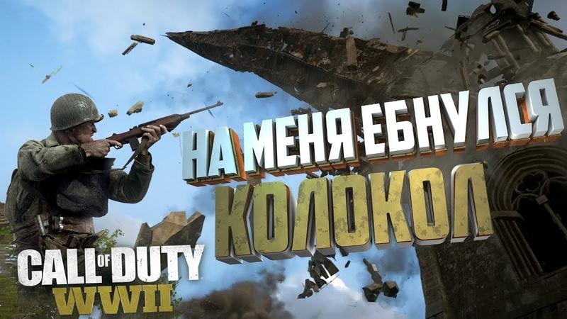 НА МЕНЯ ЕБНУЛСЯ КОЛОКОЛ● Call of Duty: WW2 (World War 2) ● прохождение игры Серия 3 » Freewka.com - Смотреть онлайн в хорощем качестве