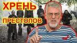 Обзор сериала Игра Престолов Артемий Троицкий