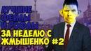 ЛУЧШИЕ ФЕЙЛЫ И РОФЛЫ ЗА НЕДЕЛЮ С ЖМЫШЕНКО 2 (02.04.2018-08.04.2018) ГЛАД ВАЛАКАС