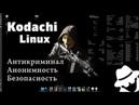Дистрибутив Kodachi Linux. Антикриминал. Анонимность и безопасность,