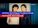 30 лет под прикрытием первое интервью семьи разведчиков Россия 1