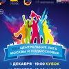 КВН Москвы и Подмосковья