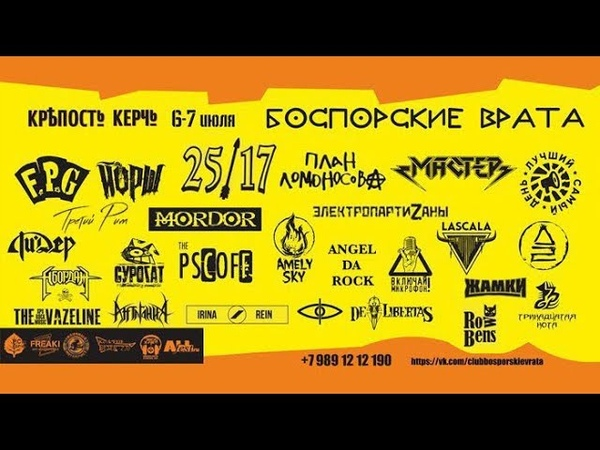 DE LIBERTAS приглашают на рок-фестиваль