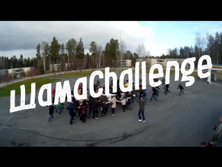 ШамаChallenge ответ Наташи Лозинской