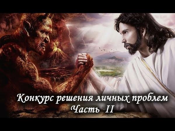 Борьба с цыганским богом. Часть II