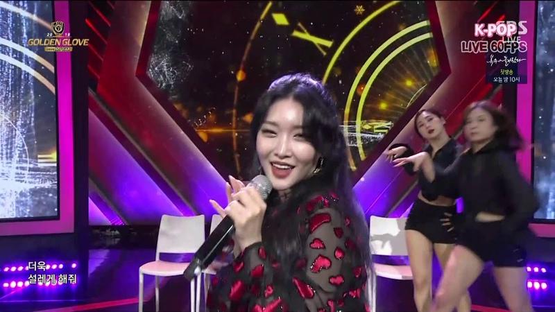181210 청하 (CHUNG HA) - Love U : SBS 2018 KBO Golden Glove Award | 1080P 60FPS
