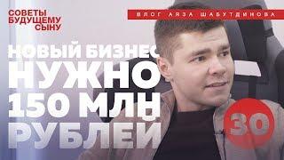 Новый бизнес. Нужно 150 млн рублей   Аяз Шабутдинов 16