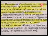 Проект Крымская Калифорния. За что убили Сталина.