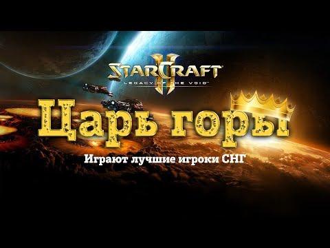 Царь горы! Лучшие СНГ игроки Турнир по StarCraft II: Legacy of the Void (Lotv) (24.06.2018)