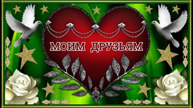 МОИМ ДРУЗЬЯМ(музыкальное видео с пожеланиями)