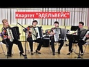По Волге широкой Квартет аккордеонисток Эдельвейс Новосибирск