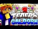 Я теперь Galdorn!? • Трейлер канала   МИНИ КОНКУРС • ХАЛЯВНАЯ ЛИЦУХА   Minecraft • Майнкрафт