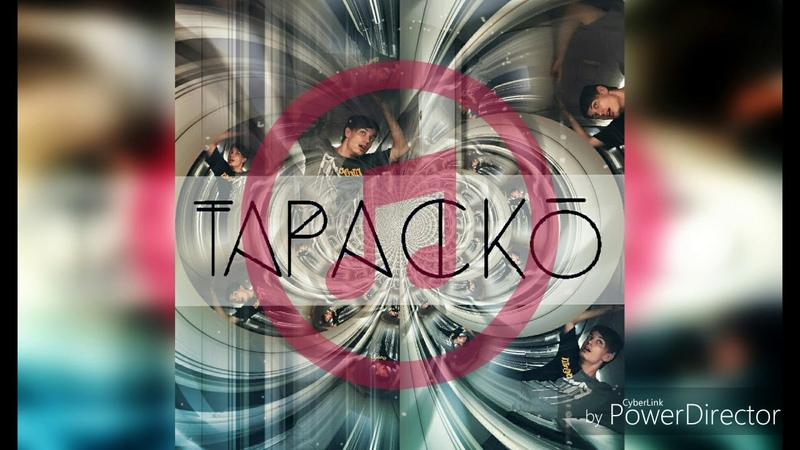 Тараско - Просто Зроби Це (official audio)