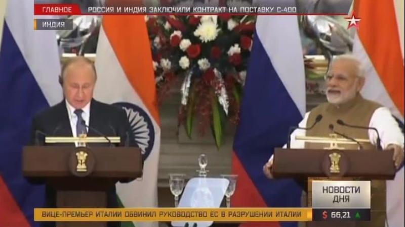 Индия и Россия заключили контракт на поставку комплексов С-400
