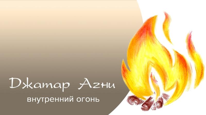 Константин Хасин - Внутренний огонь