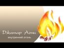 Константин Хасин Внутренний огонь