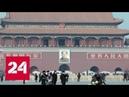 Китайская мечта Путь возрождения Документальный фильм Алексея Денисова Россия 24