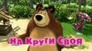 Маша и Медведь Серия 53 На круги своя