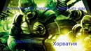 Command and conquer 3 tiberium wars часть3 хорватия