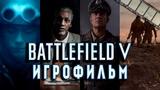ФИЛЬМ ВОЕННЫЕ ИСТОРИИ (по игре Battlefield 5)