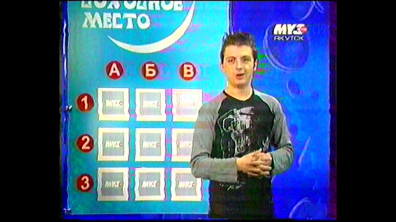 Игра Вечерний Звон на Муз ТВ Якутск 2004г.