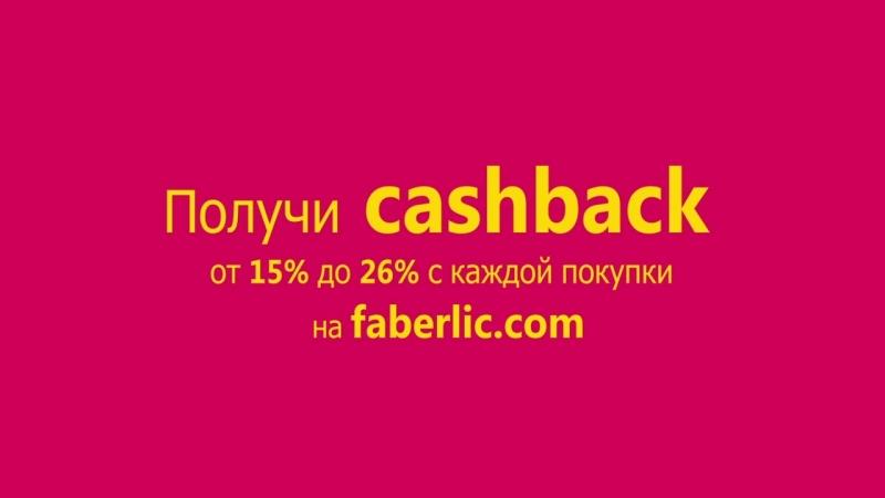 Новая программа лояльности Faberlic действует с 5 ноября!
