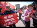 Видеоролик о массовой акции протеста против повышения пенсионного возраста в Курске 22 сентября 2018 года