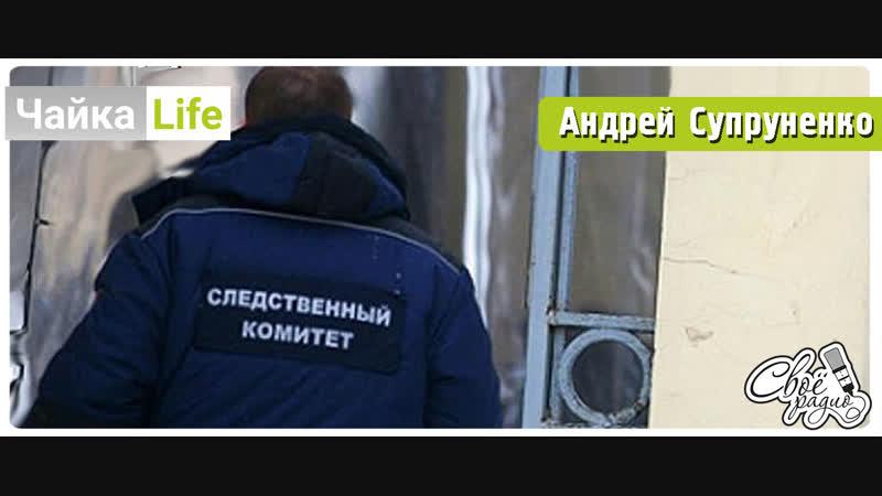 ЧайкаLife. Выпуск 17 (12.11.18). Часть 1. Андрей Супруненко