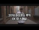 2018 가장 주목받는 래퍼 EK 랩 스페셜 자막M V